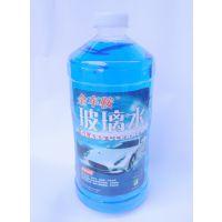 金车鞍/4S专用汽车玻璃水厂家/汽车挡风玻璃专用雨刮精/2Lx12瓶