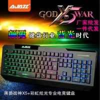 厂家批发 黑爵X5背光游戏键盘 电脑有线专用lol电竞游戏键盘 促销