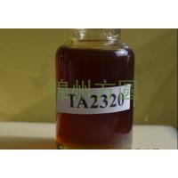 供应 亿圆牌TA2320防冻半合成切削液复合剂
