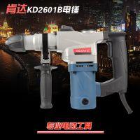正品肯达KD2601B两用电锤 工业级大功率 家用电动