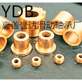 誉达滑动轴承厂生产FU-1铜基含油轴承