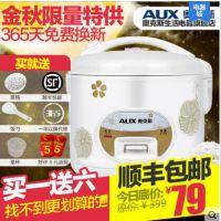 AUX/奥克斯 CFXB30-10 家用升学生迷你电饭煲锅超快煮一件代发