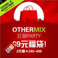 火啦【立即抢购】新年PARTY 限量福袋大放送 69元两件包邮 福袋