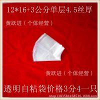 opp pe pvc不干胶自粘袋 透明塑料 包装袋 塑料薄膜袋批发定做