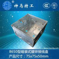 8650型 国标 加厚型  镀锌线盒 镀锌接线盒  86型单盒86底盒 线盒