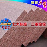 供应真金板热固型eps 三星阻燃改性聚苯保温板