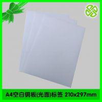 专业生产 A4空白不干胶 210x297mm  光面铜板标签纸 A4空白标签