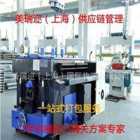 上海木窗食品加工设备进口清关公司