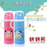 转转熊 儿童不锈钢保温杯 宝宝吸管水壶 420ML宝宝饮用水杯 8033