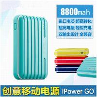 新款个性行李箱移动电源 苹果小米商务手机电源 8800毫安充电宝