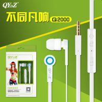 QYDZ-Q2000手机专用线控耳机智能通用调音低音炮华为手机耳机