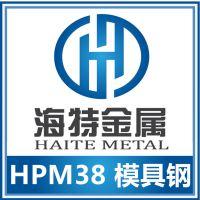 宁波HPM38塑胶模具钢高优质抗腐镜面塑胶模具钢HPM38圆棒钢材