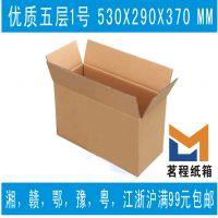 Y1号 厂家供应快递纸箱物流发货纸箱 淘宝纸盒子满99元包邮