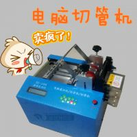 供应电脑硅胶管切管机,切热缩管,PVC胶管,胶纸,拉链,进口热收缩套管