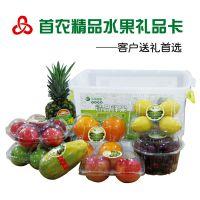 水果礼盒 北京水果配送 首农水果配送 首农有机水果采摘 首农水果基地