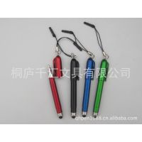 诚信外贸制笔厂家推出拔帽迷你触控笔,短小手机触屏笔
