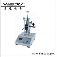 弹簧试验机 WT-30P带打印机 电脑弹簧机 弹簧疲劳试验机
