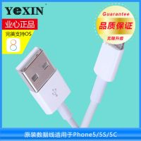 iphone5/5S业心原装认证数据线苹果5内模铁片MFI数据线富土康材料