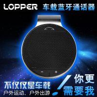 LOPPER超便携蓝牙音箱车载免提音箱超长时间超薄迷你低音炮