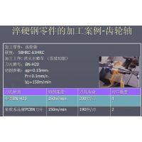 硬车CBN刀片,立方氮化硼刀片(HRC45以上高硬度钢件(铸铁件)-郑州华菱品牌