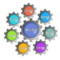 协同办公软件(OA软件)支持二次开发和定制开发
