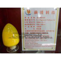 有机颜料黄14 1114永固黄2GB PVC用