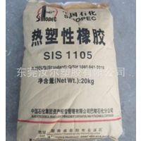 SIS 胶带用料 巴陵石化 1105