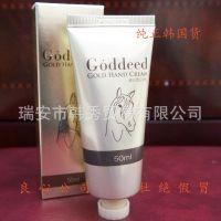 韩国正品 Goddeed贵妇黄金马油精华护手霜滋润保湿美白24小时