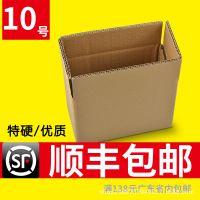 纸箱厂直供 五层10号纸箱 邮政瓦楞包装纸盒 淘宝快递纸箱批发
