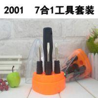 直销工具组合套装 螺丝刀套装 电脑维修工具 礼品广告7件套装2001