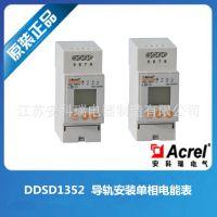 单相电能表 DDSD1352 导轨安装 2模 电流60A 直接接入