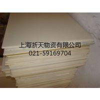 浙天物资经销各种 塑料板 本色尼龙板 浇筑尼龙板 mc尼龙耐磨板