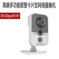 海康威视网络监控摄像机 多功能卡片网络摄像头 手机远程监控家用