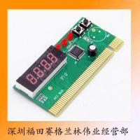 供应5919#电脑主板诊断卡(4位) PCI主板诊断卡 故障检测卡 配说明书