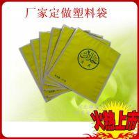 佳宇PVC背胶袋 塑料包装袋 饮料商标 包装袋 雄县 塑料 背胶标签