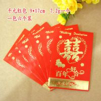 FG-H27供应喜庆红包 结婚红包 百元利事封 烫金加厚喜字红包