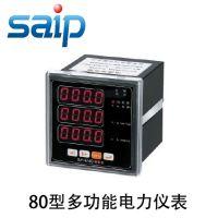 供应多色可选专业生产三排LED切换显示方形安装式SFN-3S4E仪表数显表