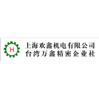 上海欢鑫机电有限公司