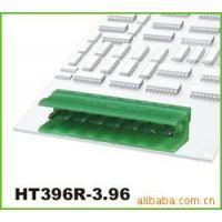 插拔式接线端子HT396R-3.96