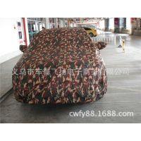 汽车车衣车罩2厢车衣迷彩车衣PVC车衣卡尚品牌车衣