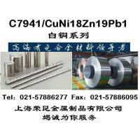 C7941锌白铜棒C7941厂家报价CuNi18Zn19Pb1带材板材
