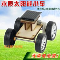 木质太阳能小车儿童创意益智玩具科技小制作拼装电动积木模型