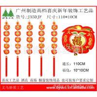 春节用品 福布包对联挂件 5头烫金福字包串中国结 JX5DJF