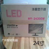 全新现代彩星24寸LED高清液晶显示器 台式电脑液晶 完美无瑕疵屏