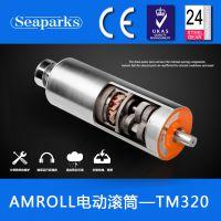 Seaparks-TM320不锈钢电动滚筒/皮带输送/减速机