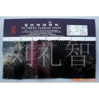七彩蛇纹膜针织底合成革 高光膜现货7色FC1018