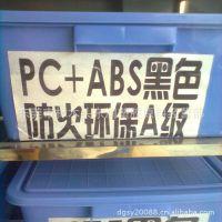 厂家供应 阻燃V0级ABS/PC合金塑料 环保ABSPC再生料