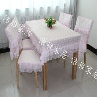 双色梅餐椅垫 13件套 餐厅桌布台布  厂家直销(欢迎来电批发)