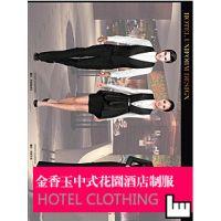 金香玉花园酒店制服设计图