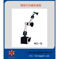 供应WCZ-1B微型万向微调磁性表座